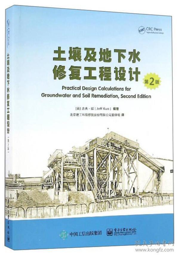 土壤及地下水修复工程设计