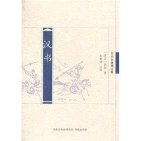 汉书-历代名著精选集