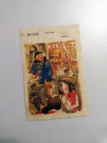 20世纪30年代 1936年美术生活杂志漫画特辑 苍白的街 蔡若虹 后为笑面猴