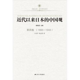 近代以来日本的中国观·第四卷(1895-1945)