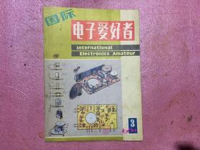 国际电子爱好者(1984年第3期)