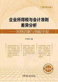 企业所得税与会计准则差异分析:案例讲解与纳税申报(2015年版)