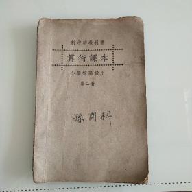新中华教科书   算术课本(小学校高级用)第二册