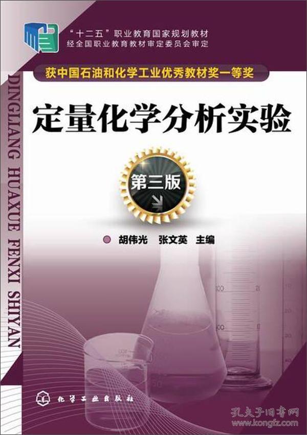 (十二五职业教育国家规划教材)定量化学分析实验(胡伟光)(第三