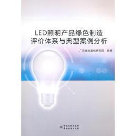 LED照明产品绿色制造评价体系与典型案例分析