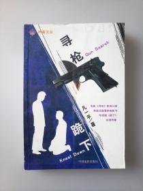 影视小说:寻枪·跪下