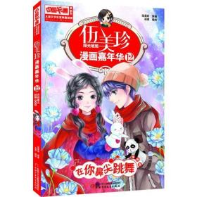 伍美珍漫画嘉年华(12在你鼻尖跳舞漫画版)/中国卡通漫画书