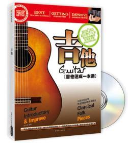 现货吉他(附DVD光盘1张) 张小龙 9787546401966 成都时代出版社