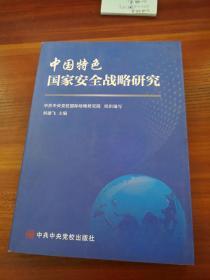 中国特色国家安全战略研究