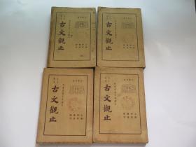 古文观止(1-4卷全)  (民国二十五年)