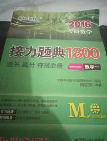 2016考研数学接力题典1800 数学一】