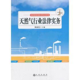 天燃气行业法律实务