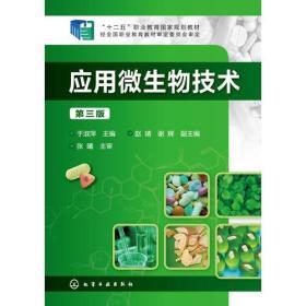 应用微生物技术 第3版于淑萍化学工业出版社9787122219503