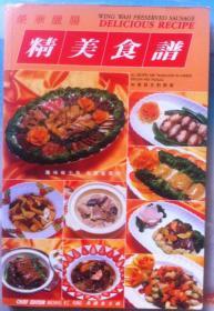 荣华腊肠精美食谱 (腊肠,腊鸭,腊肉菜谱,多种烹饪法)中英菲文对照  (粤菜菜谱)