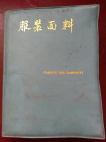 文革 服装面料 样本一册  中国纺织品进出口总公司北京分公司