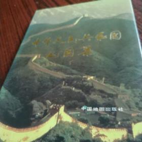 中华人民共和国地图册