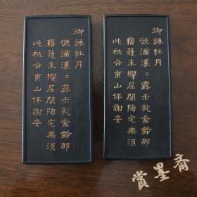 御制松烟1977年老胡开文制中国书画松烟墨1锭94克木盒老墨锭N181