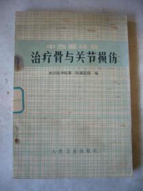 中西医结合治疗骨与关节损伤 内印毛主席语录