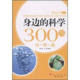 身边的科学300问(动物编)