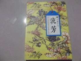 浙江省非物质文化遗产笔记   流芳