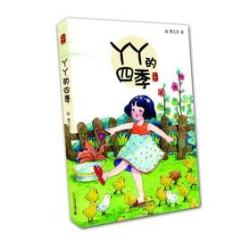 【曹文芳水蜡烛系列】丫丫的四季