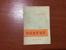 地理知识读物:中国地理知识