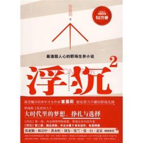 保证正版 《浮沉2》(销售100万册纪念版) 崔曼莉 陕西师范大学出版社