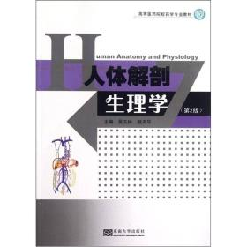 人体解剖生理学(第2版)