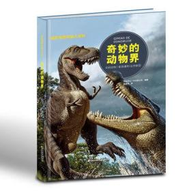 国家地理动物大百科-奇妙的动物界 青少年关于动物的书恐龙书6-12岁小学生动物百科全书非DK全彩图q