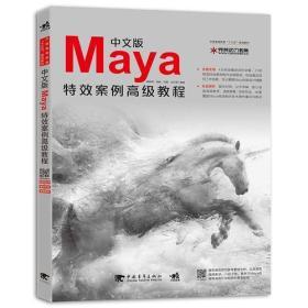 中文版Maya特效案例高级教程 9787515347035