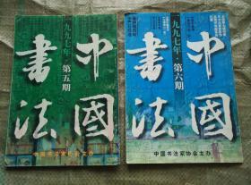 《中国书法》1997年第5期,第6期,两本合售。