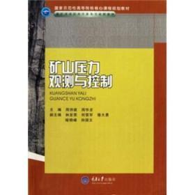 矿山压力观测与控制(高职煤矿开采技术专业)