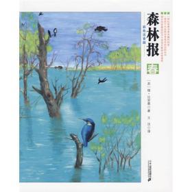 森林报(春 彩色注音版)