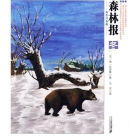 森林报(冬)(彩色注音版)