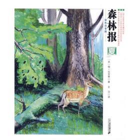 森林报(夏)(彩色注音版)