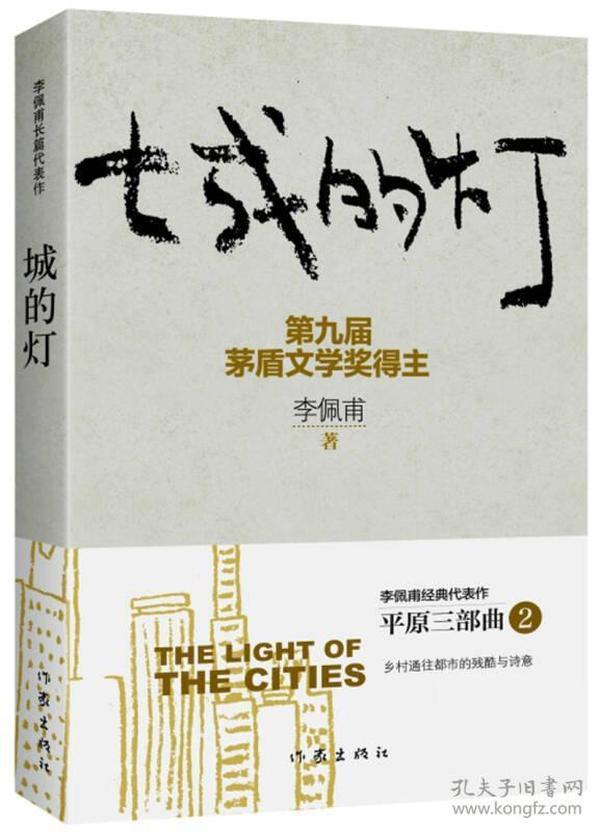 城的灯:平原三部曲2