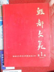 创刊号;殷都文苑(河南省安阳市)
