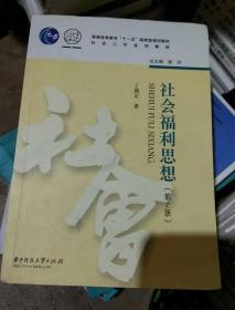 社会福利思想(第2版)/社会工作系列教材·普通高等教育十一五国家级规划教材