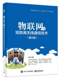 物联网与短距离无线通信技术(第2版)