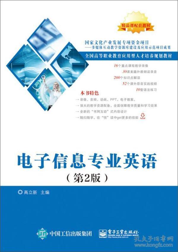电子信息专业英语(第2版)