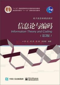 """信息论与编码(第3版)/""""十二五""""普通高等教育本科国家级规划教材"""