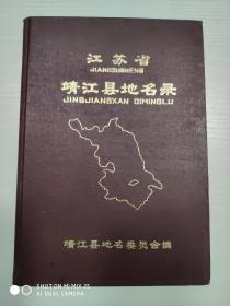 江苏省靖江县地名录