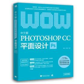 中文版PHOTOSHOPCC平面设计