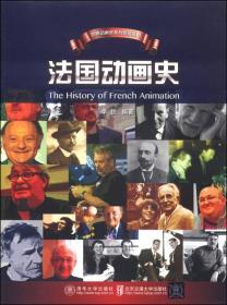 世界动画史系列研究丛书:法国动画史