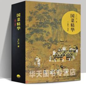 国菜精华(商代—清代)王仁兴著 中国三千年美食文化历史