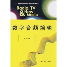数字音频编辑 9787811274196 俞锫 中国传媒大学出版社