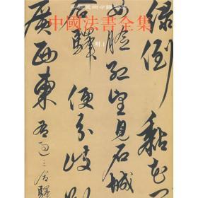 中国法书全集12(明1)(繁体竖排版)