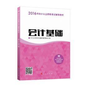 """2016年會計從業資格考試 會計基礎/ """"夢想成真""""系列叢書"""