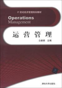 21世纪经济管理规划教材:运营管理