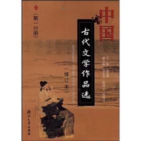 正版二手中国古代文学作品选1分册第3版潘慧惠9787308029513